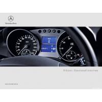 Mercedes M класс обои (2 шт.)