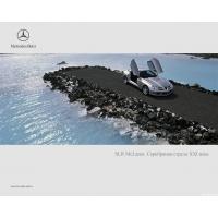 Mercedes SLR обои (6 шт.)
