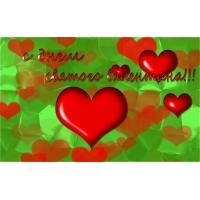 С Днем всех влюбленных! скачать картинки на комп и обои для рабочего стола